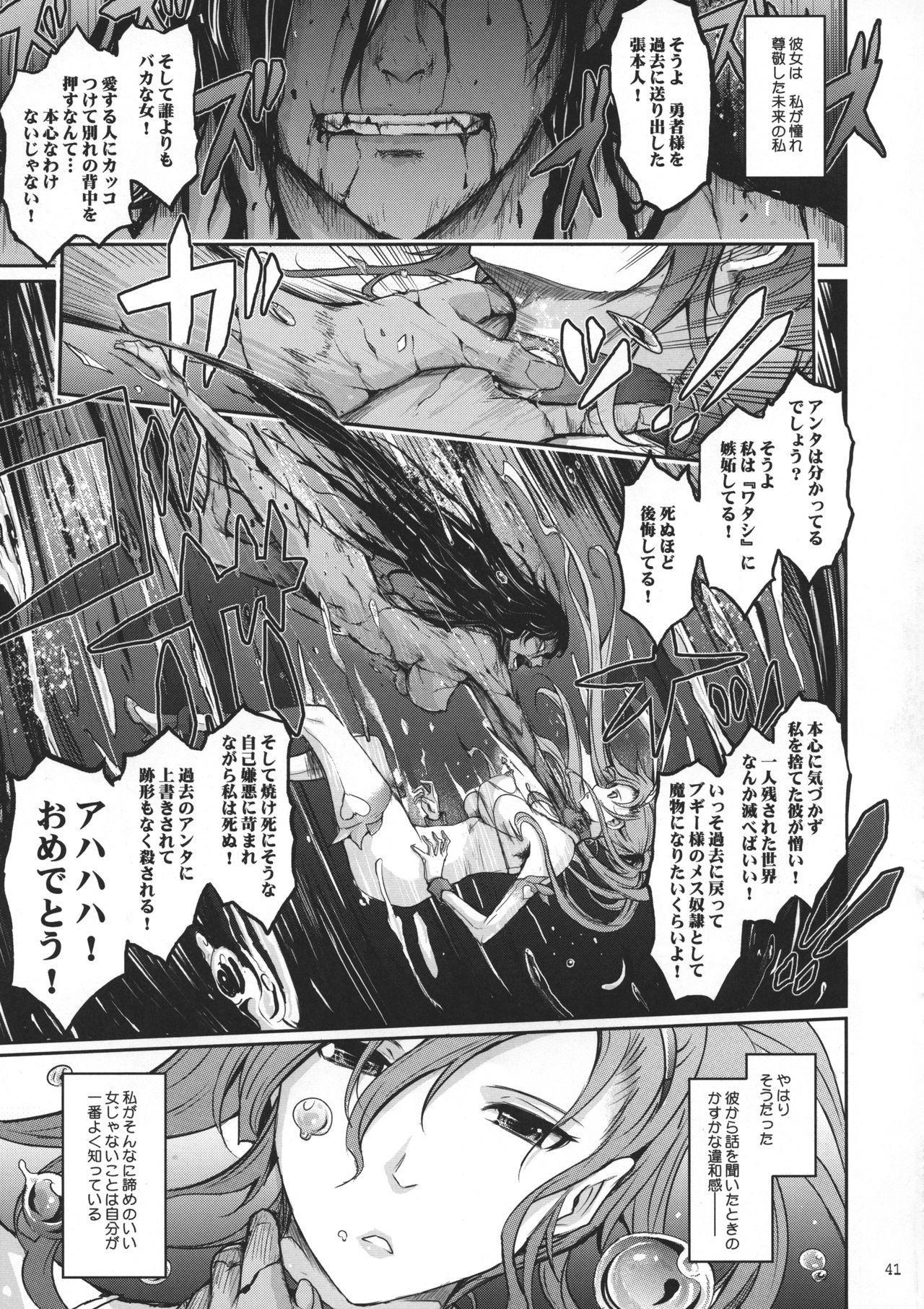 Kare ga Watashi o Katta Wake II 41