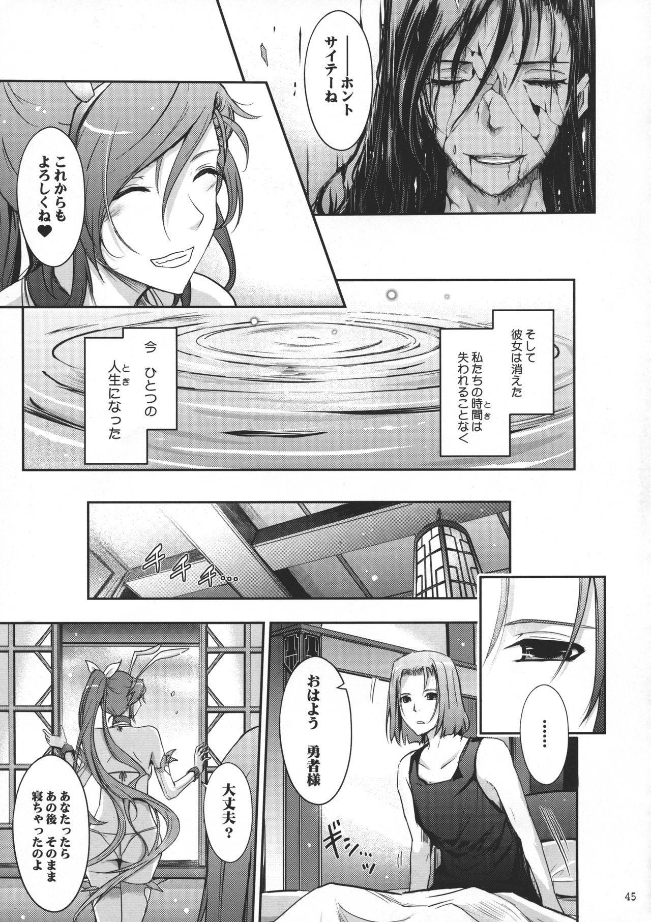 Kare ga Watashi o Katta Wake II 45