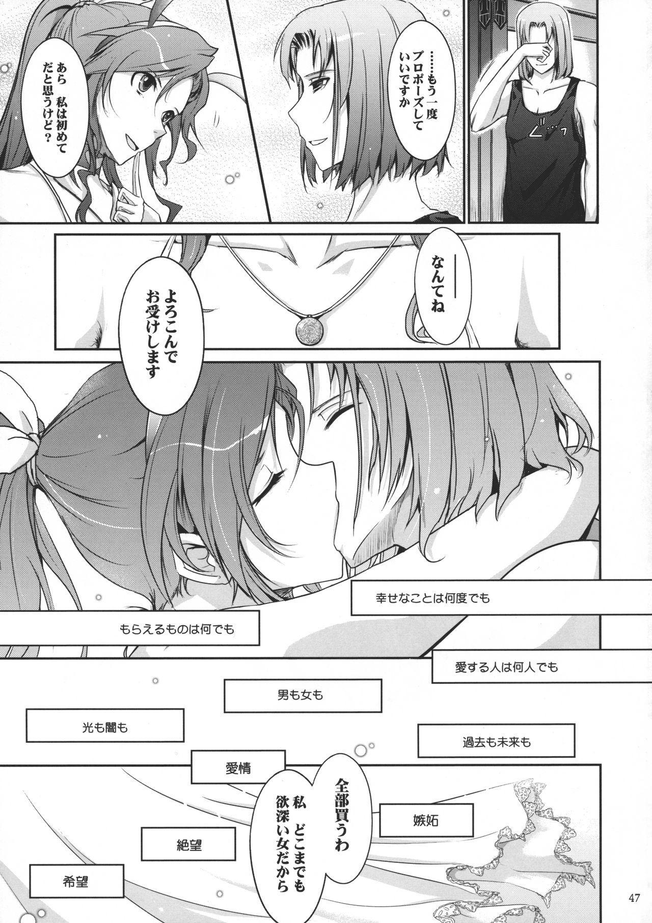 Kare ga Watashi o Katta Wake II 47