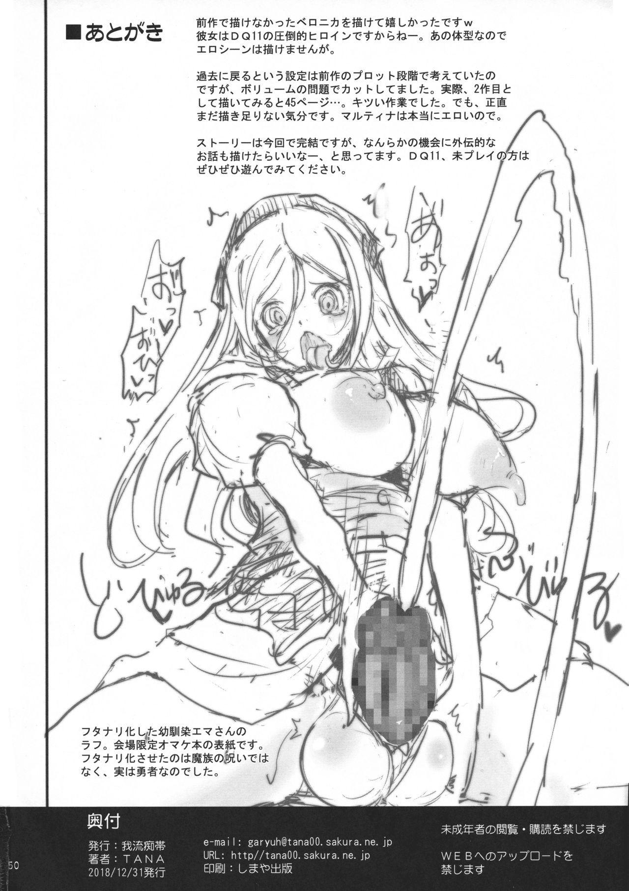 Kare ga Watashi o Katta Wake II 49