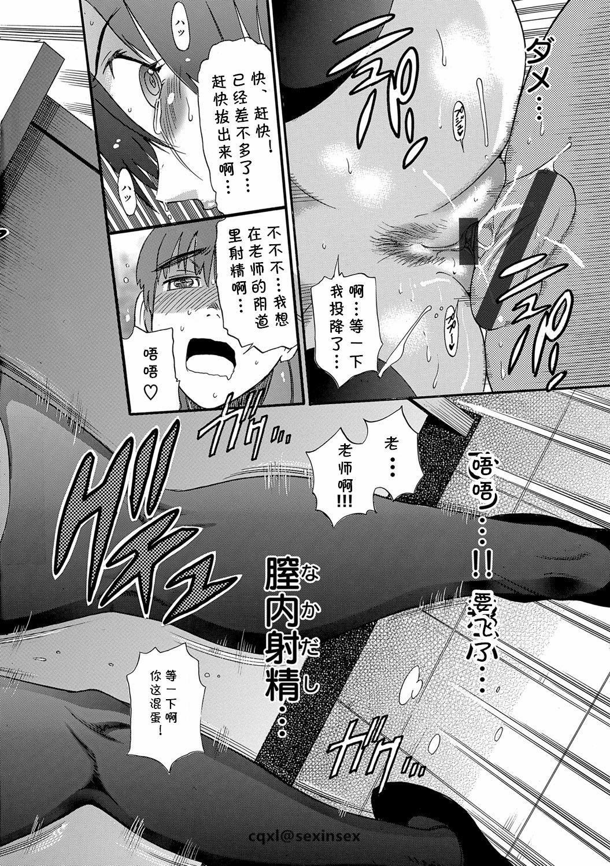 Kuro Tights Sensei no Yuuutsu | 黑色紧身衣老师的忧郁 21