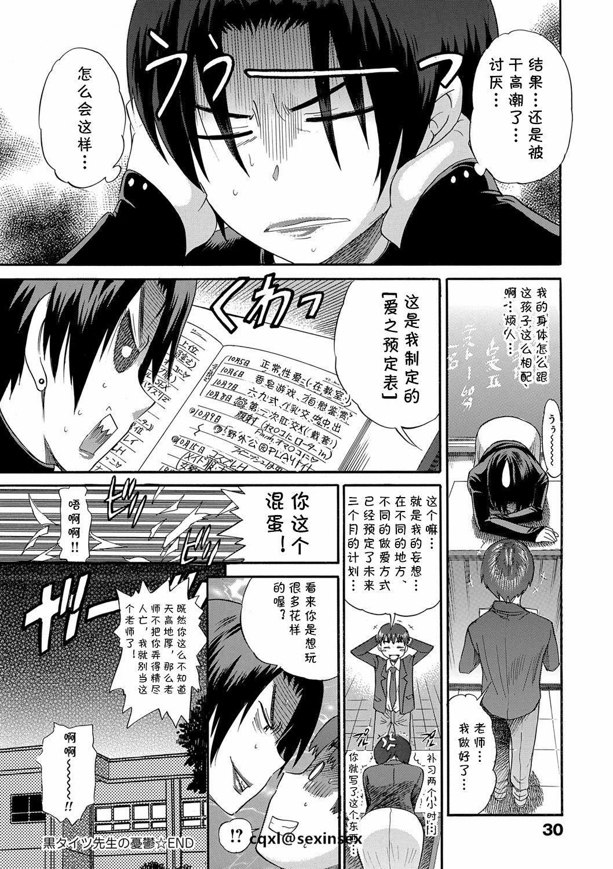 Kuro Tights Sensei no Yuuutsu | 黑色紧身衣老师的忧郁 25