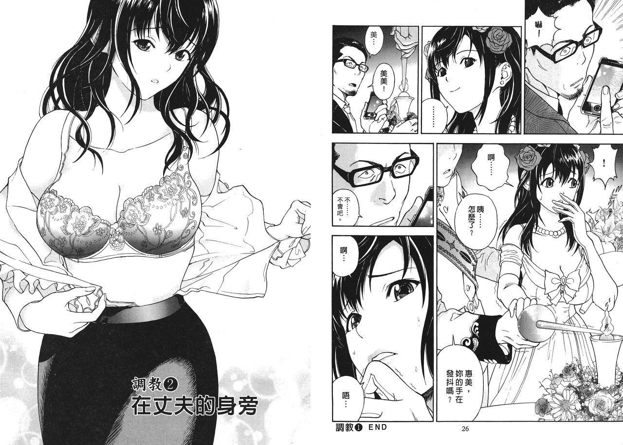 M no Anifu 1 | M的兄嫂1 14