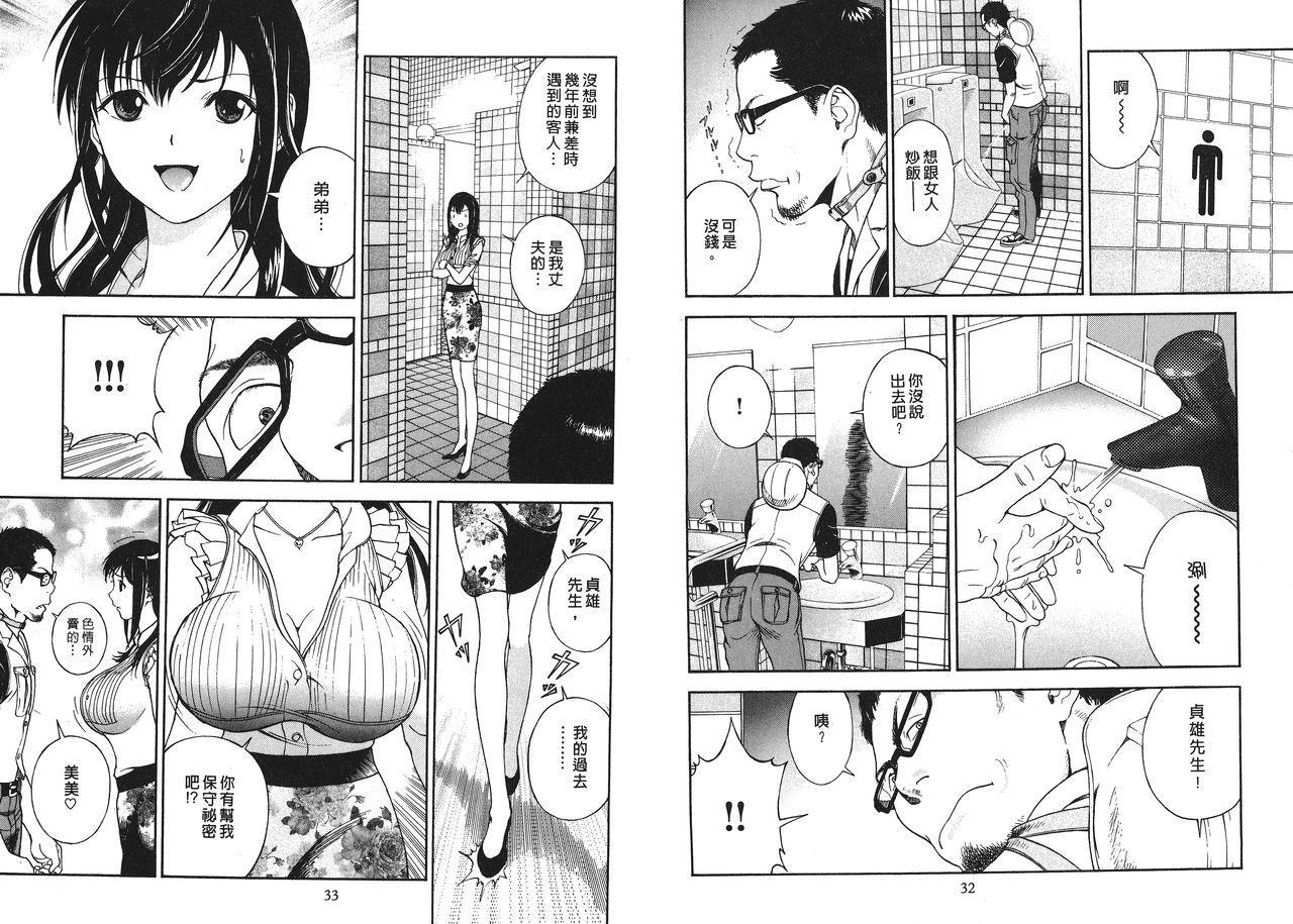 M no Anifu 1 | M的兄嫂1 17
