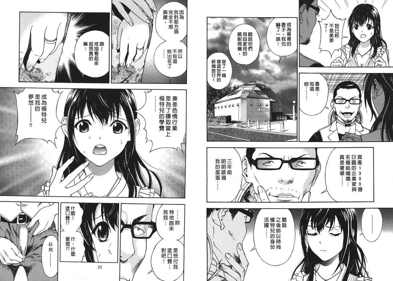 M no Anifu 1 | M的兄嫂1 18