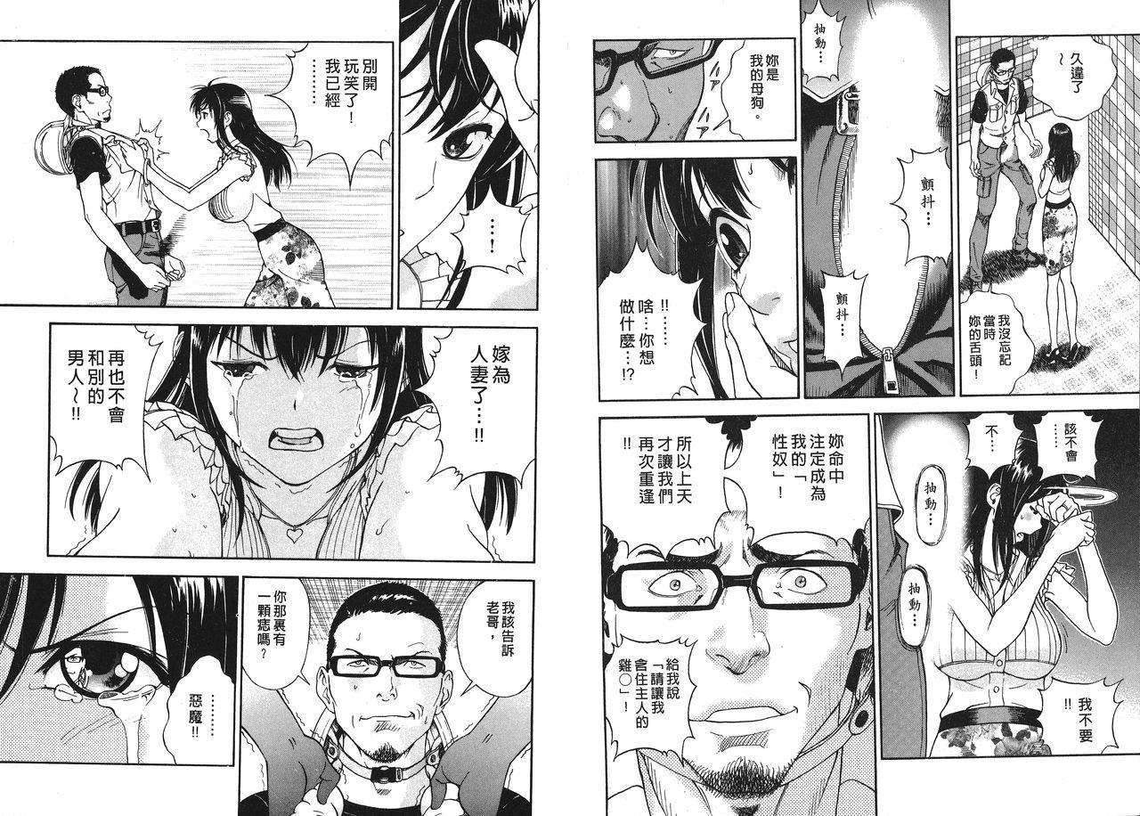 M no Anifu 1 | M的兄嫂1 19
