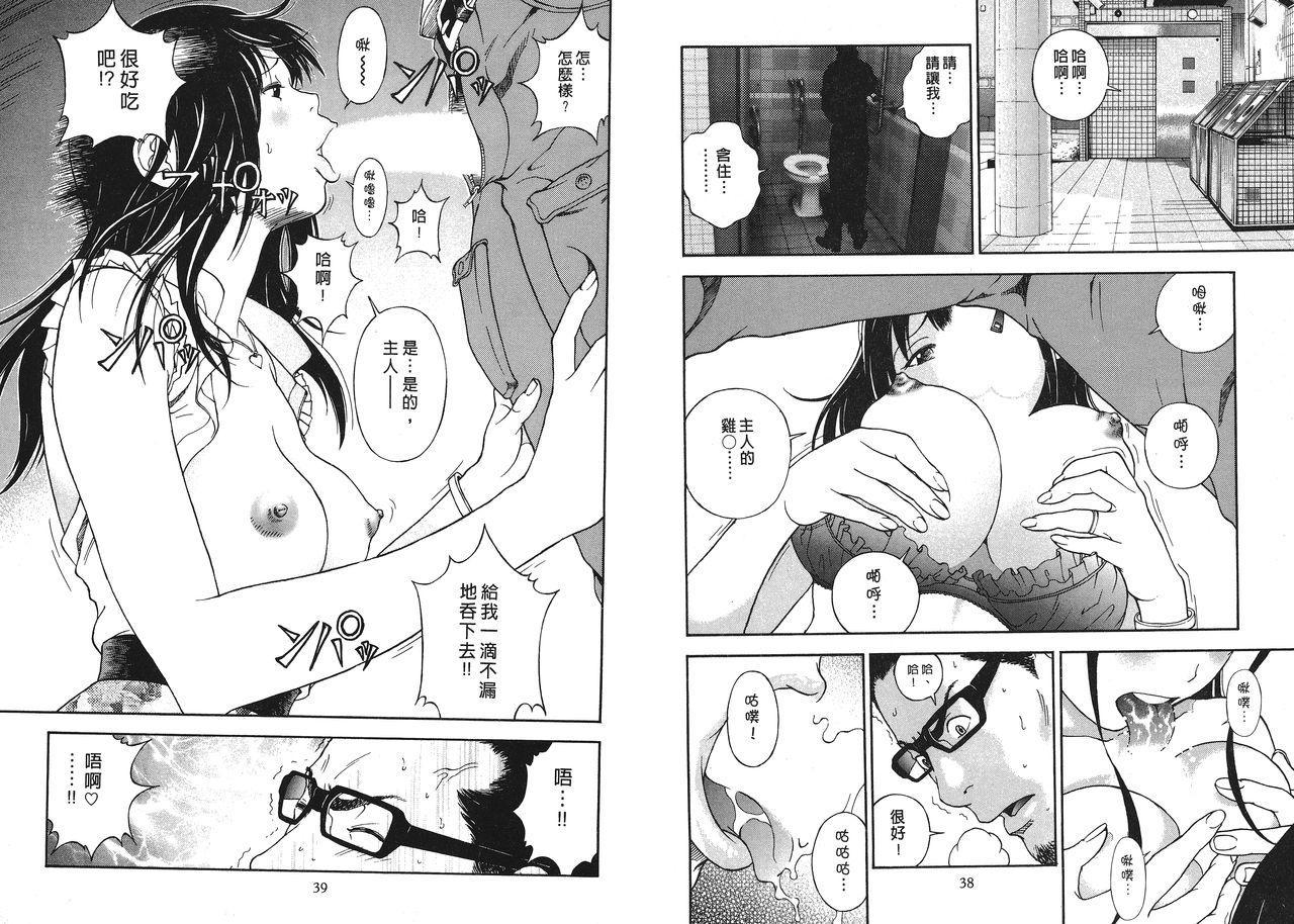 M no Anifu 1 | M的兄嫂1 20
