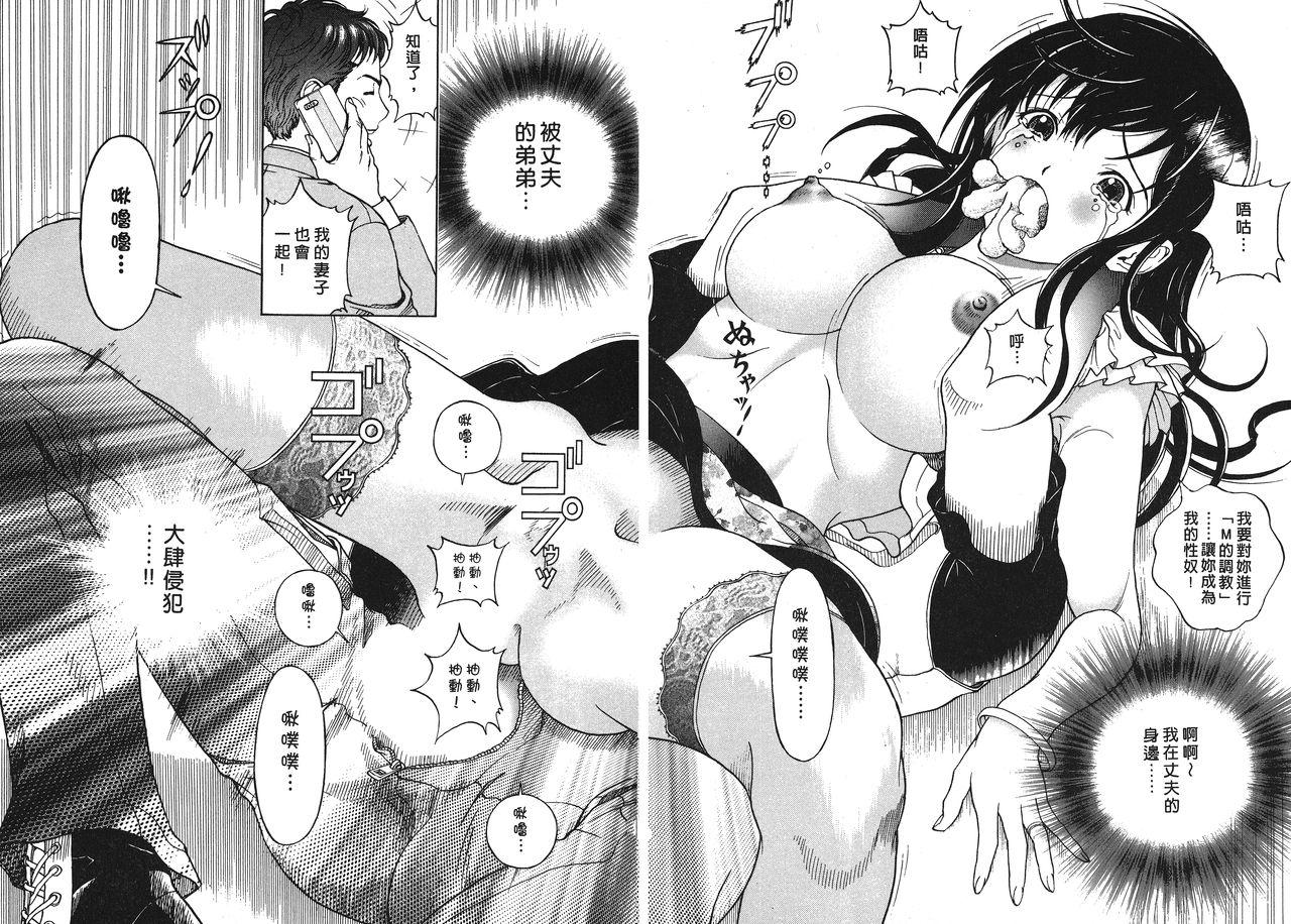 M no Anifu 1 | M的兄嫂1 25