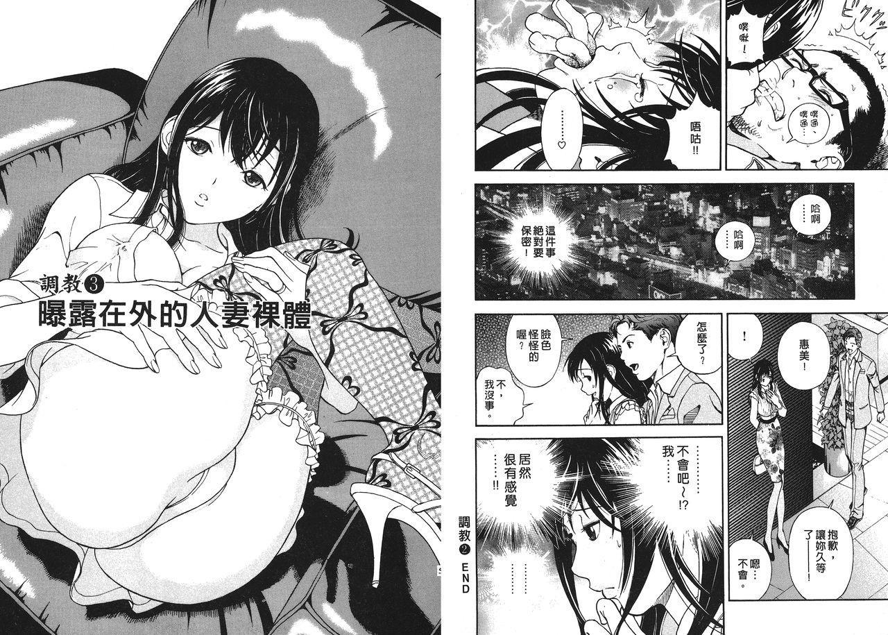 M no Anifu 1 | M的兄嫂1 26