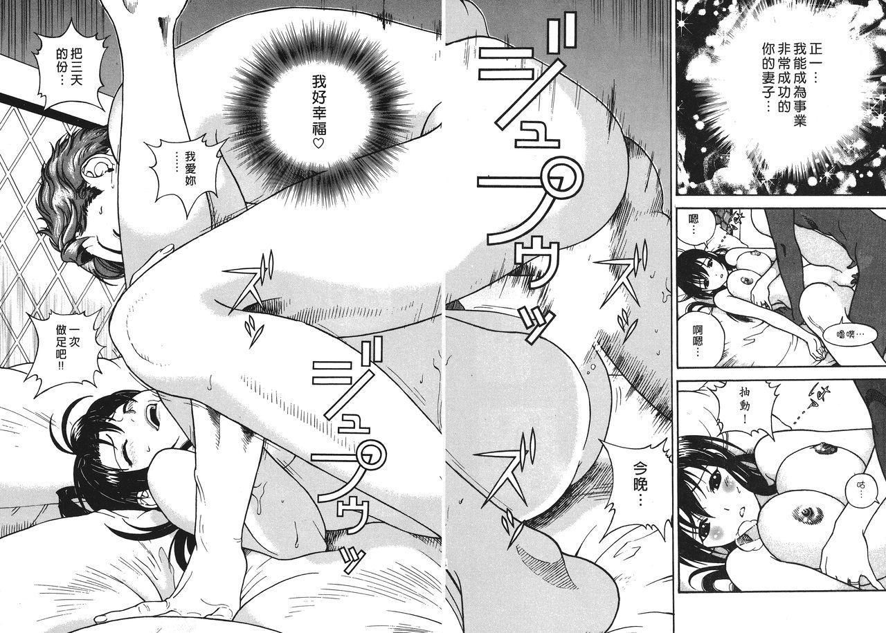 M no Anifu 1 | M的兄嫂1 28