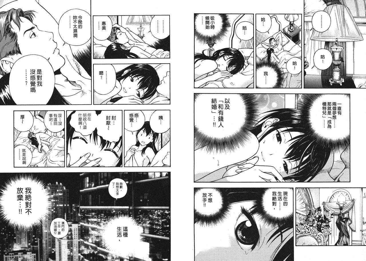 M no Anifu 1 | M的兄嫂1 29