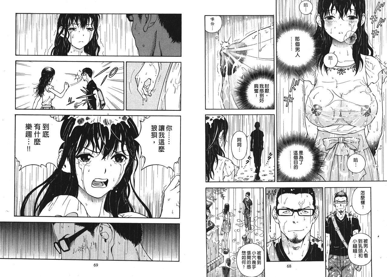 M no Anifu 1 | M的兄嫂1 35