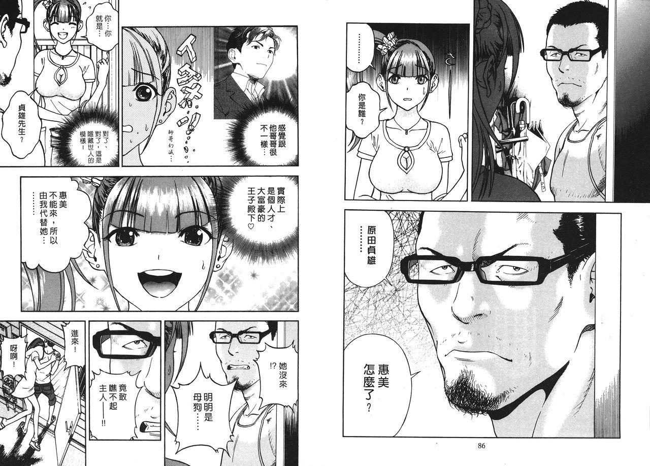 M no Anifu 1 | M的兄嫂1 44