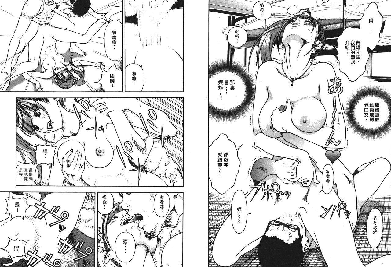 M no Anifu 1 | M的兄嫂1 47