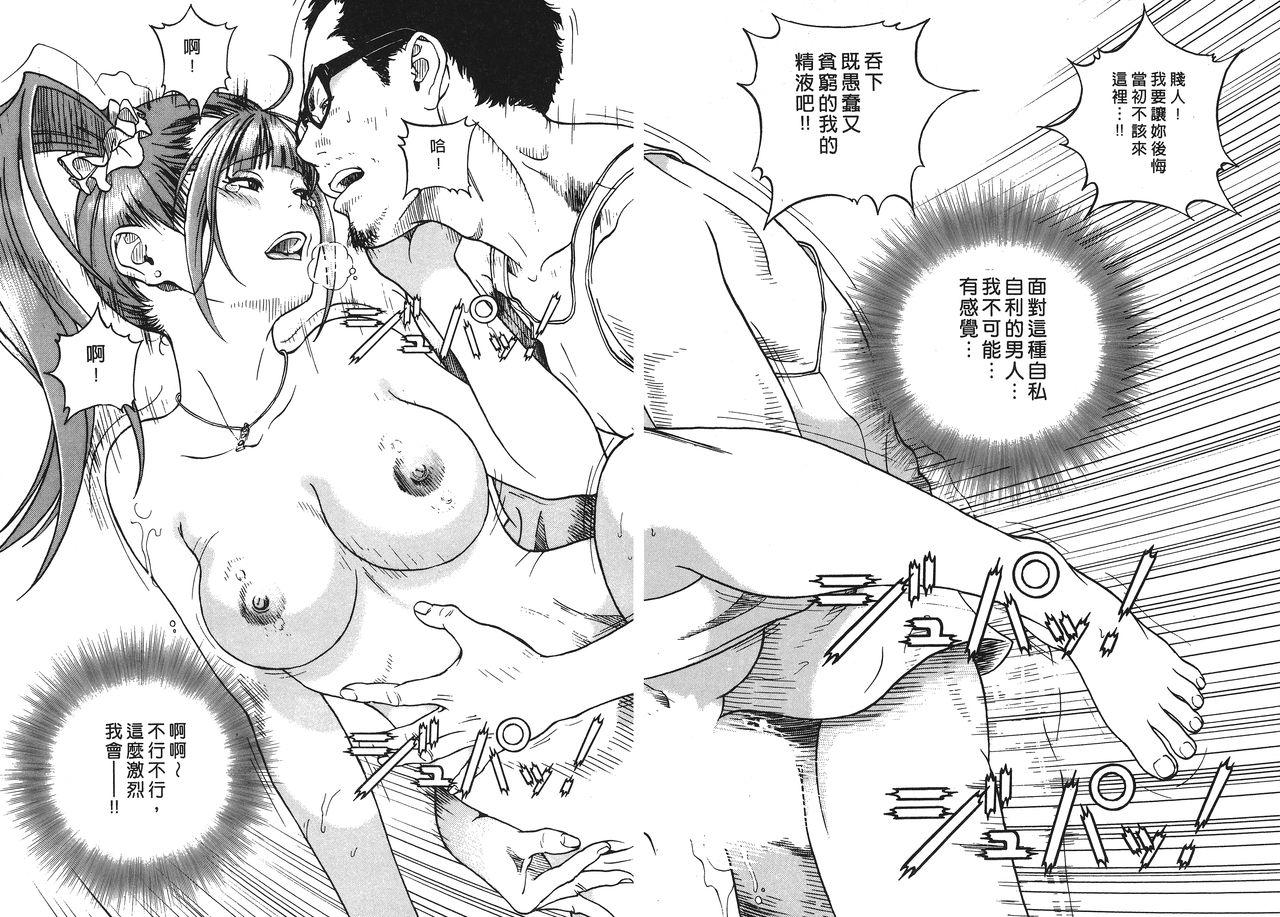M no Anifu 1 | M的兄嫂1 48