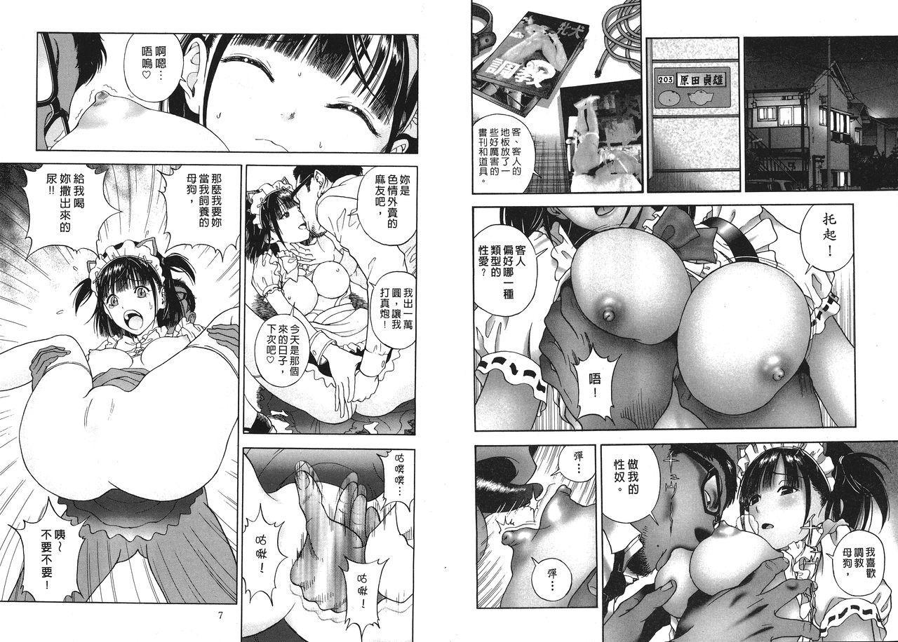M no Anifu 1 | M的兄嫂1 4