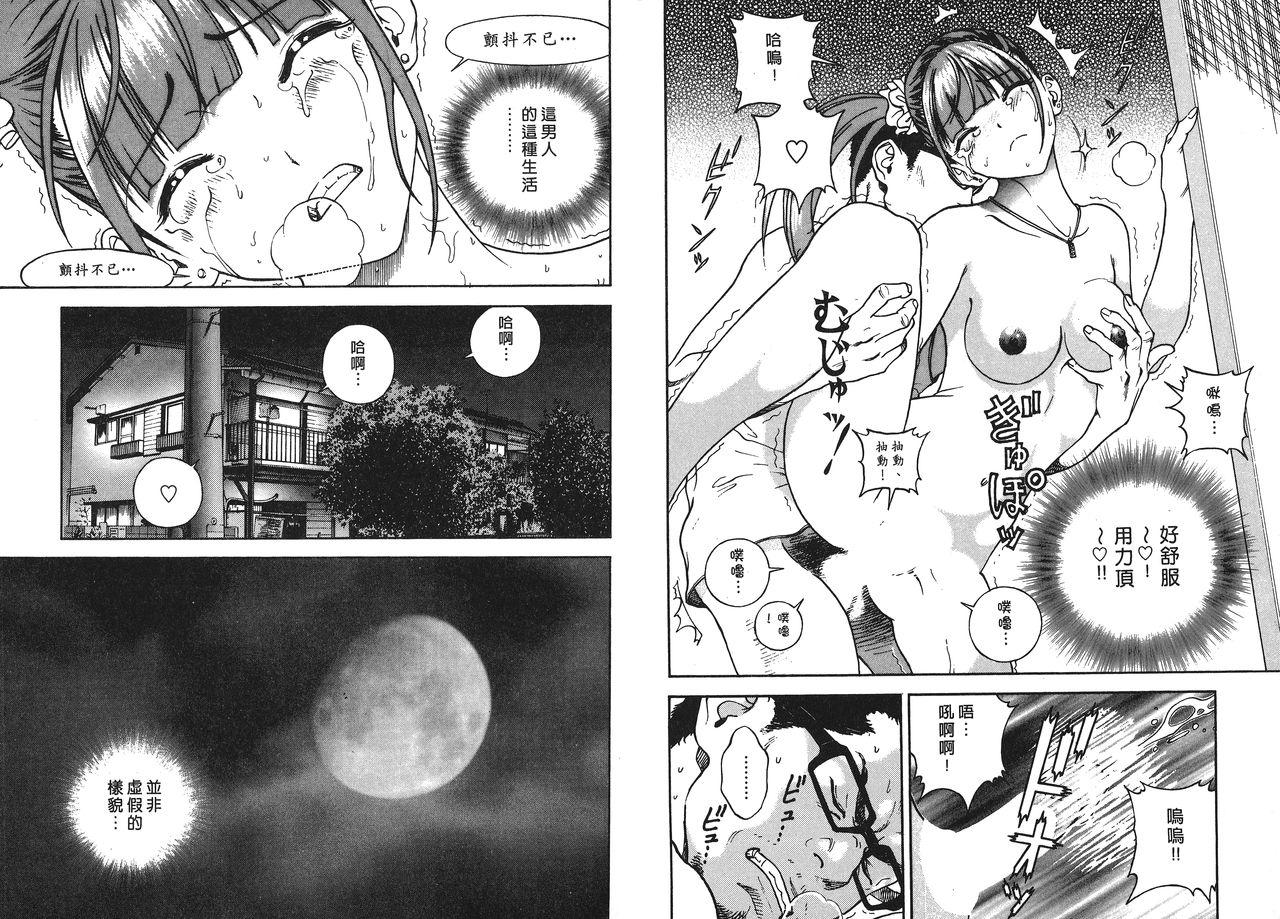 M no Anifu 1 | M的兄嫂1 49