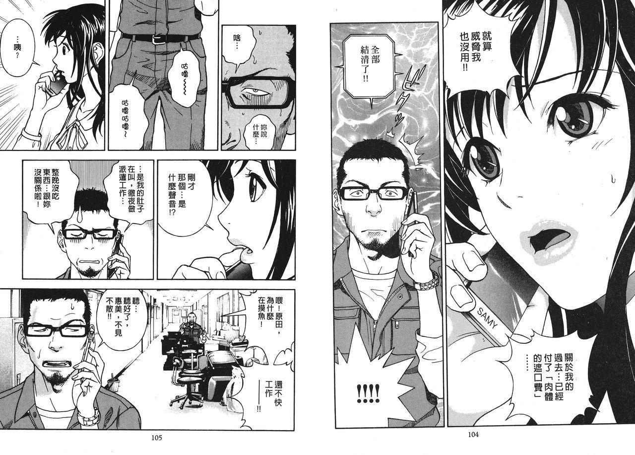 M no Anifu 1 | M的兄嫂1 53