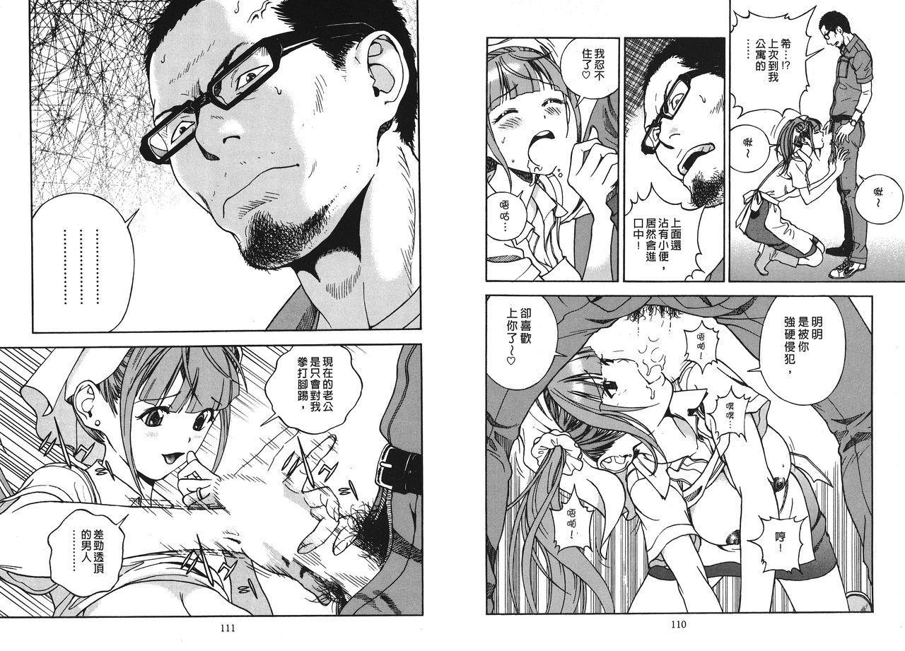 M no Anifu 1 | M的兄嫂1 56