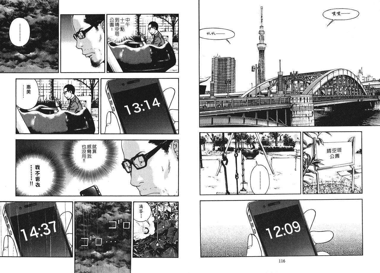 M no Anifu 1 | M的兄嫂1 59