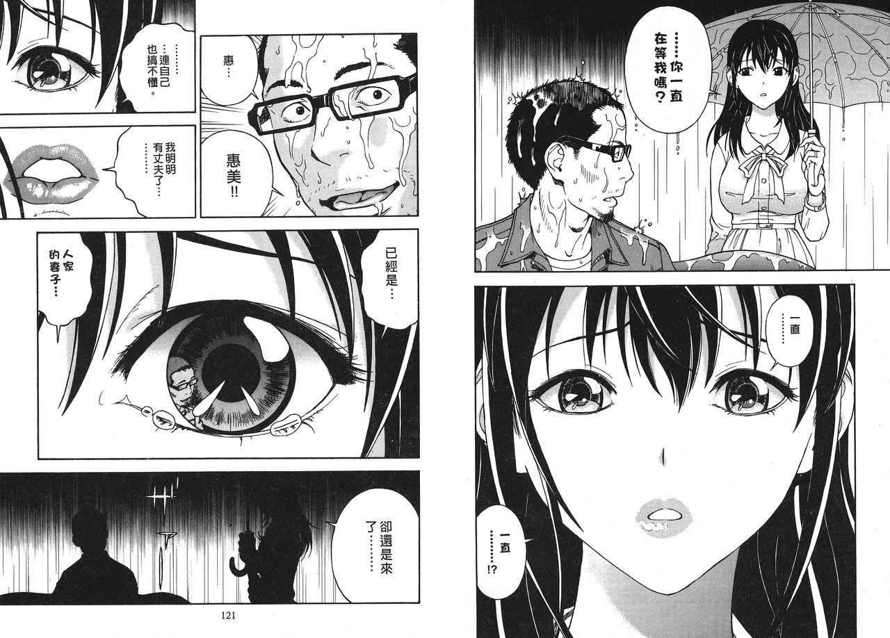 M no Anifu 1 | M的兄嫂1 61