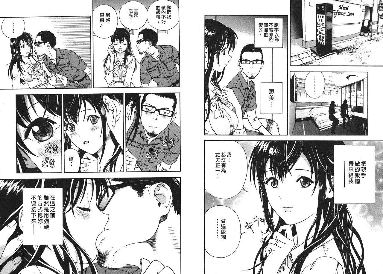 M no Anifu 1 | M的兄嫂1 63