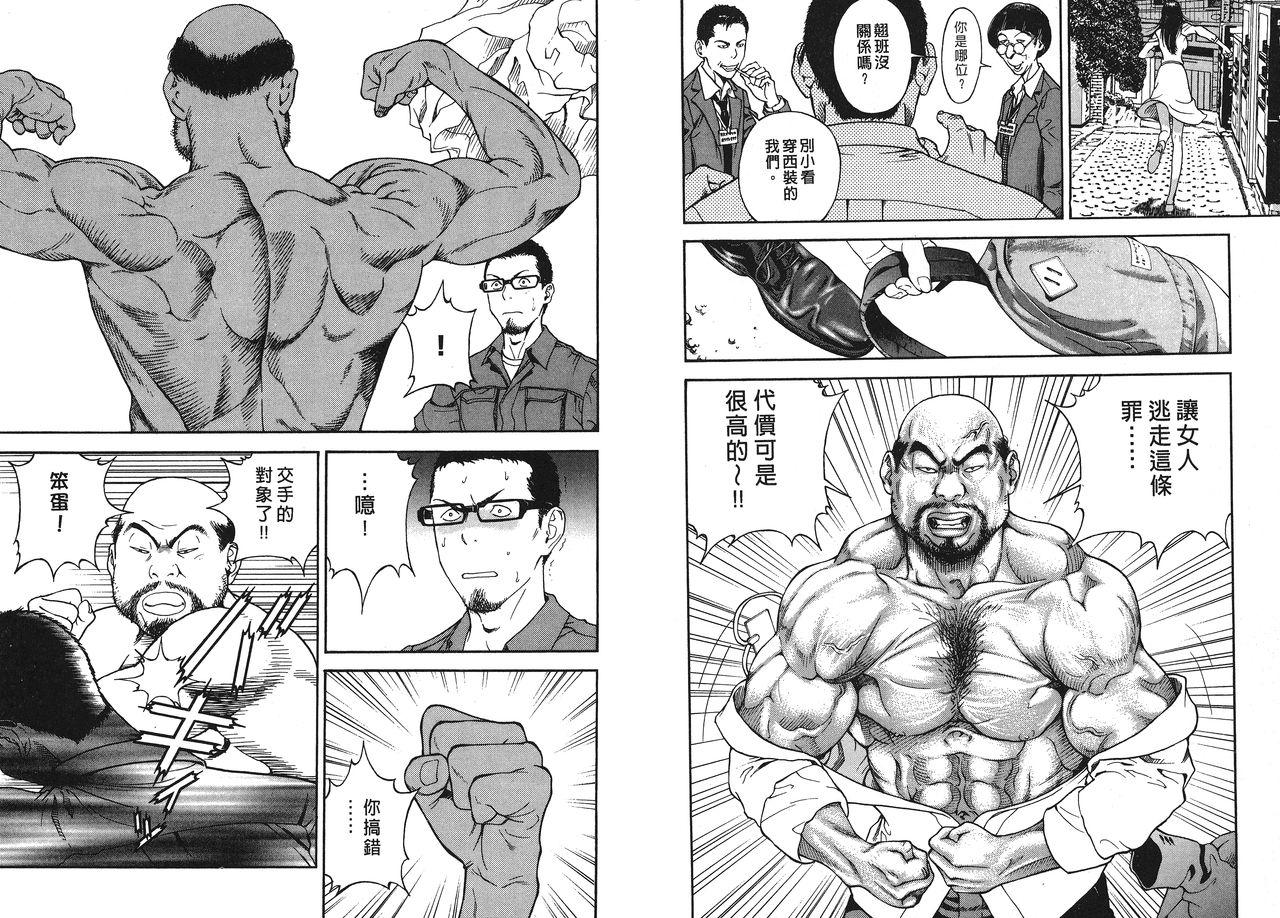 M no Anifu 1 | M的兄嫂1 69