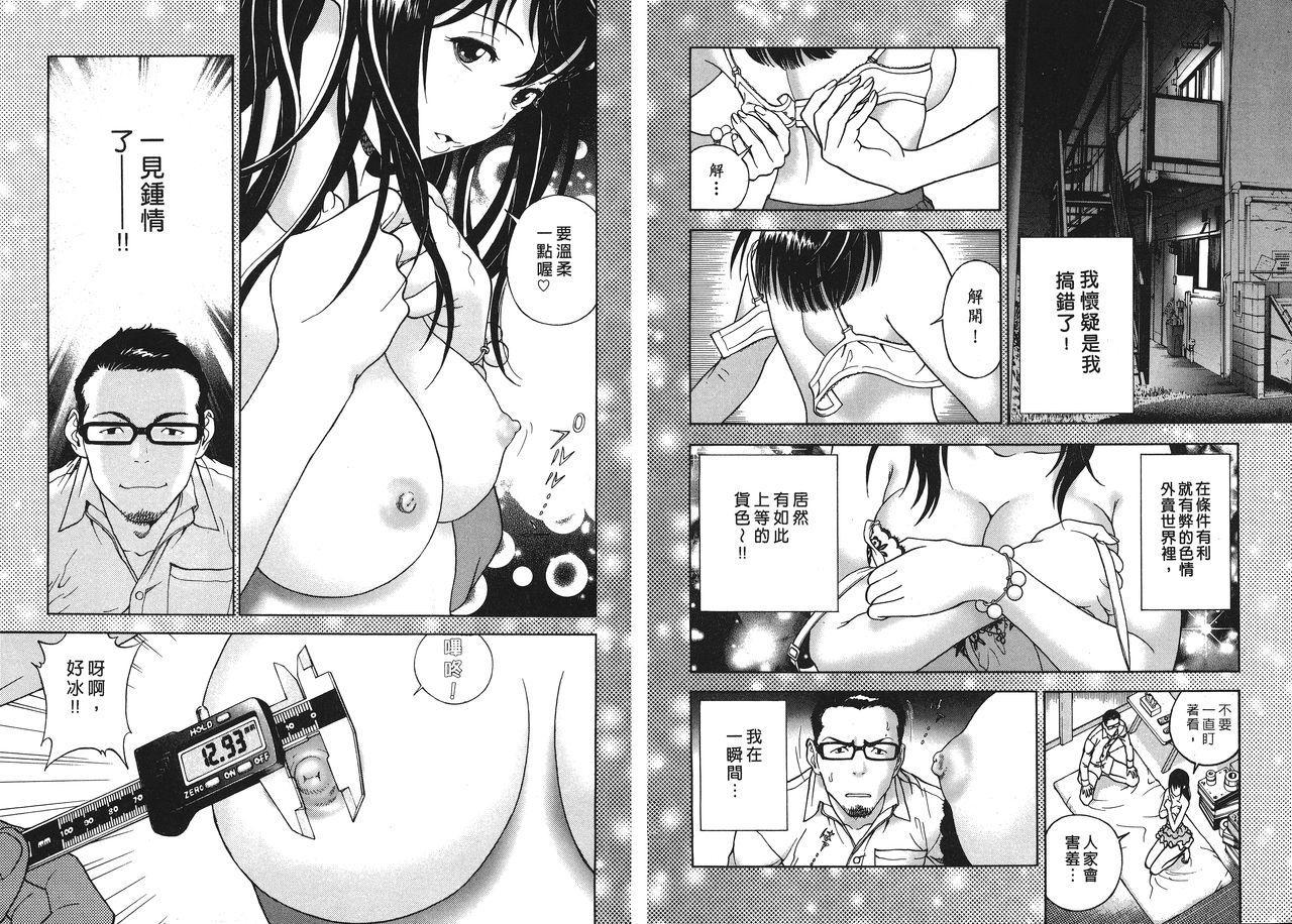 M no Anifu 1 | M的兄嫂1 7
