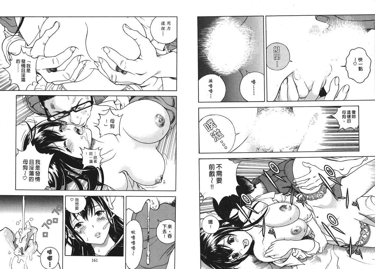 M no Anifu 1 | M的兄嫂1 81