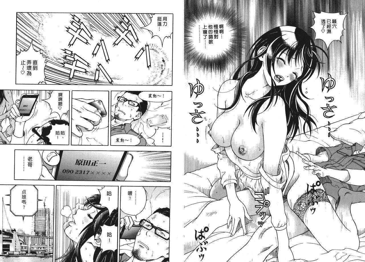 M no Anifu 1 | M的兄嫂1 82