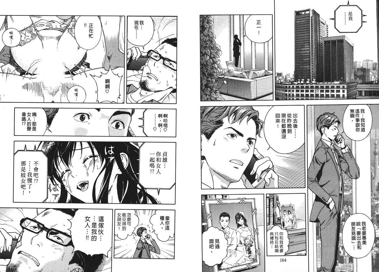 M no Anifu 1 | M的兄嫂1 83