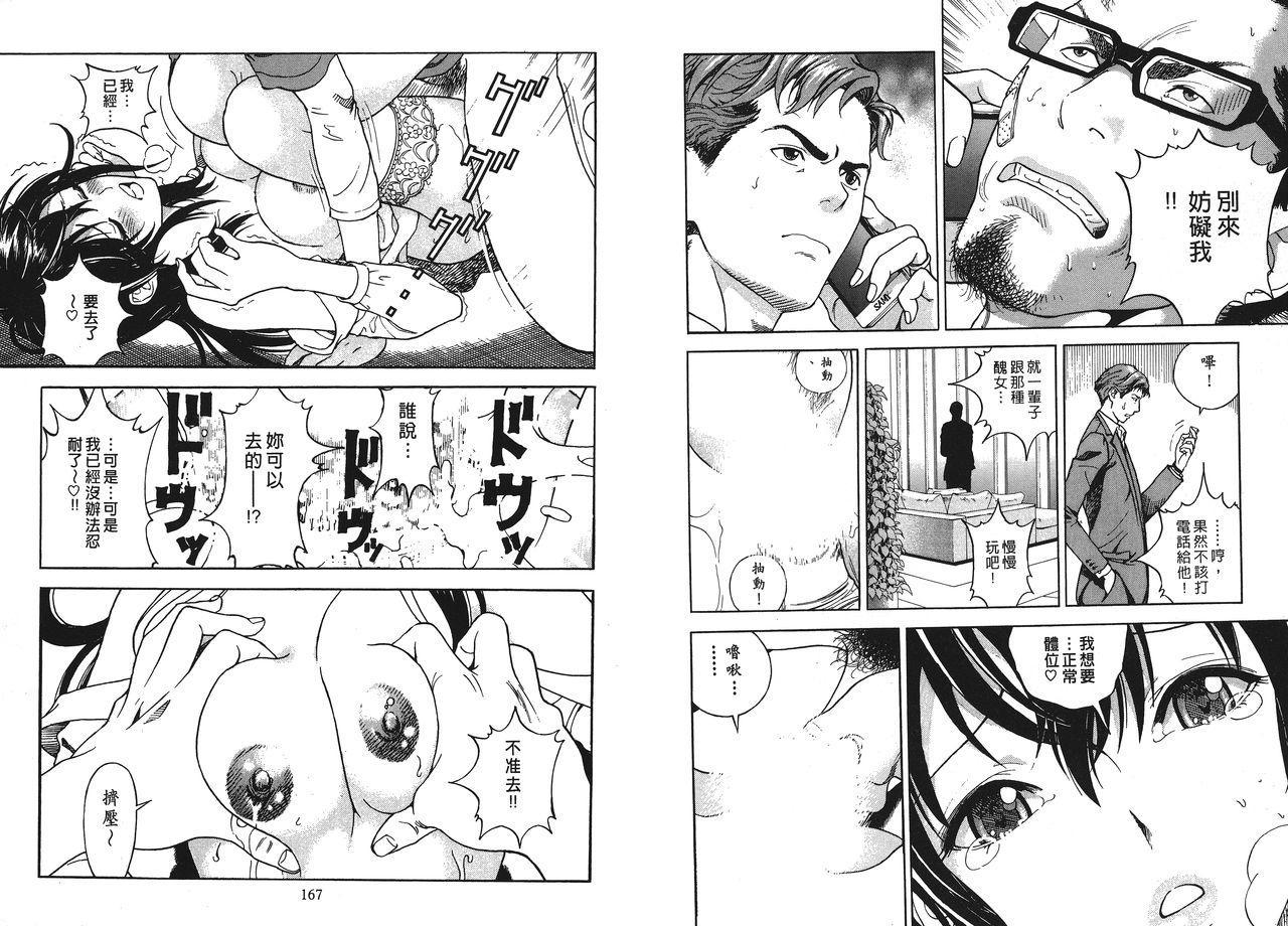 M no Anifu 1 | M的兄嫂1 84