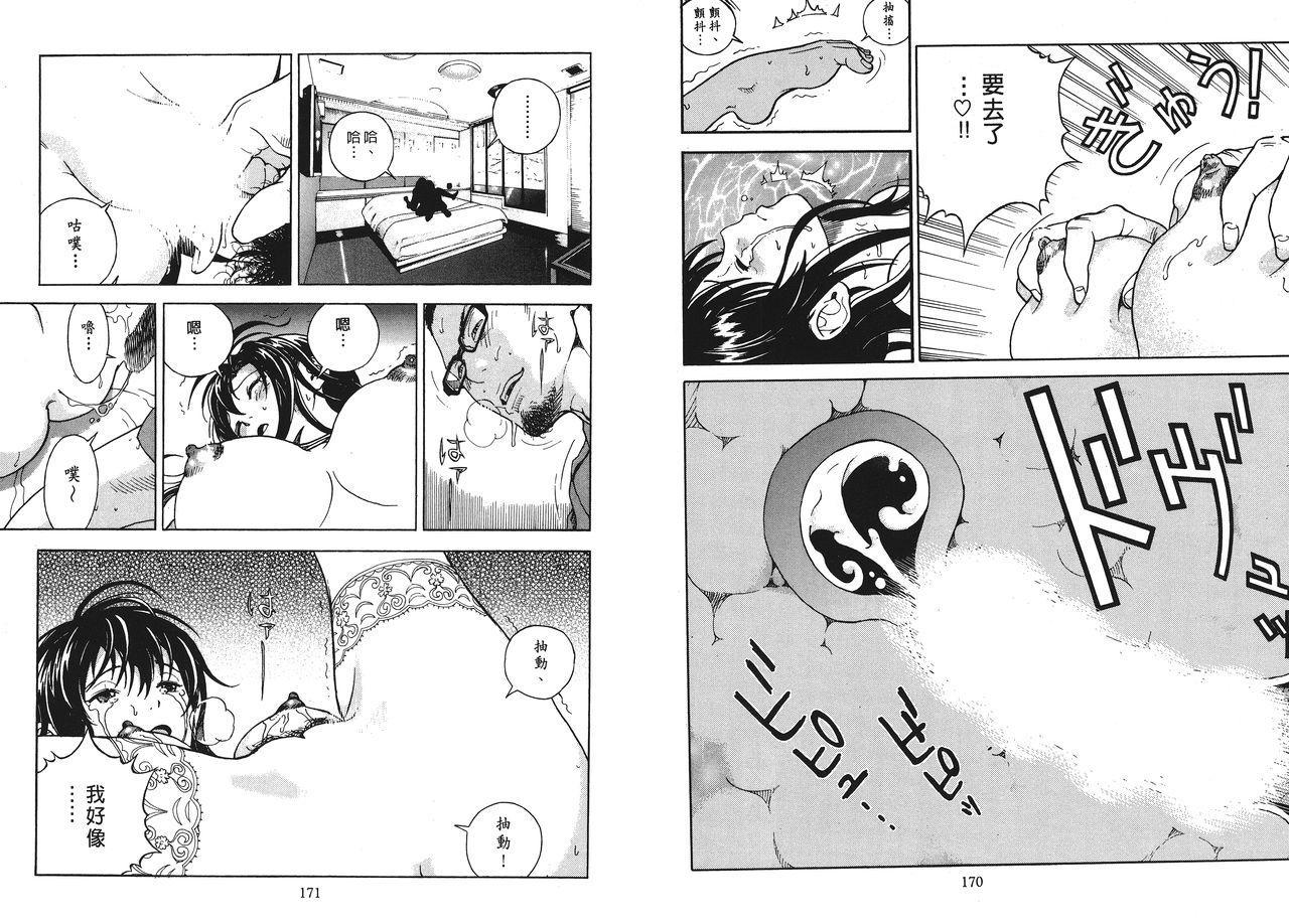 M no Anifu 1 | M的兄嫂1 86