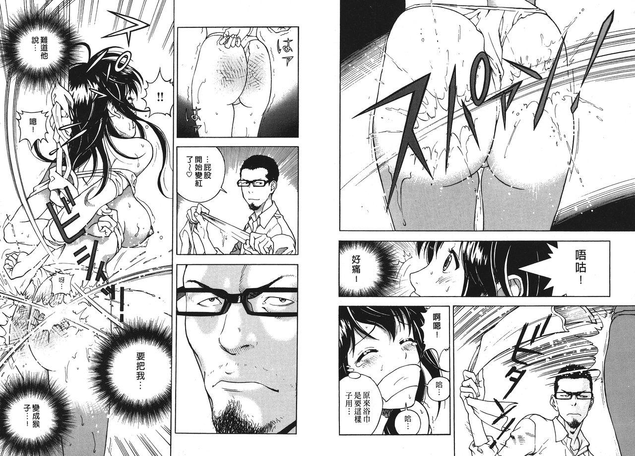 M no Anifu 1 | M的兄嫂1 94