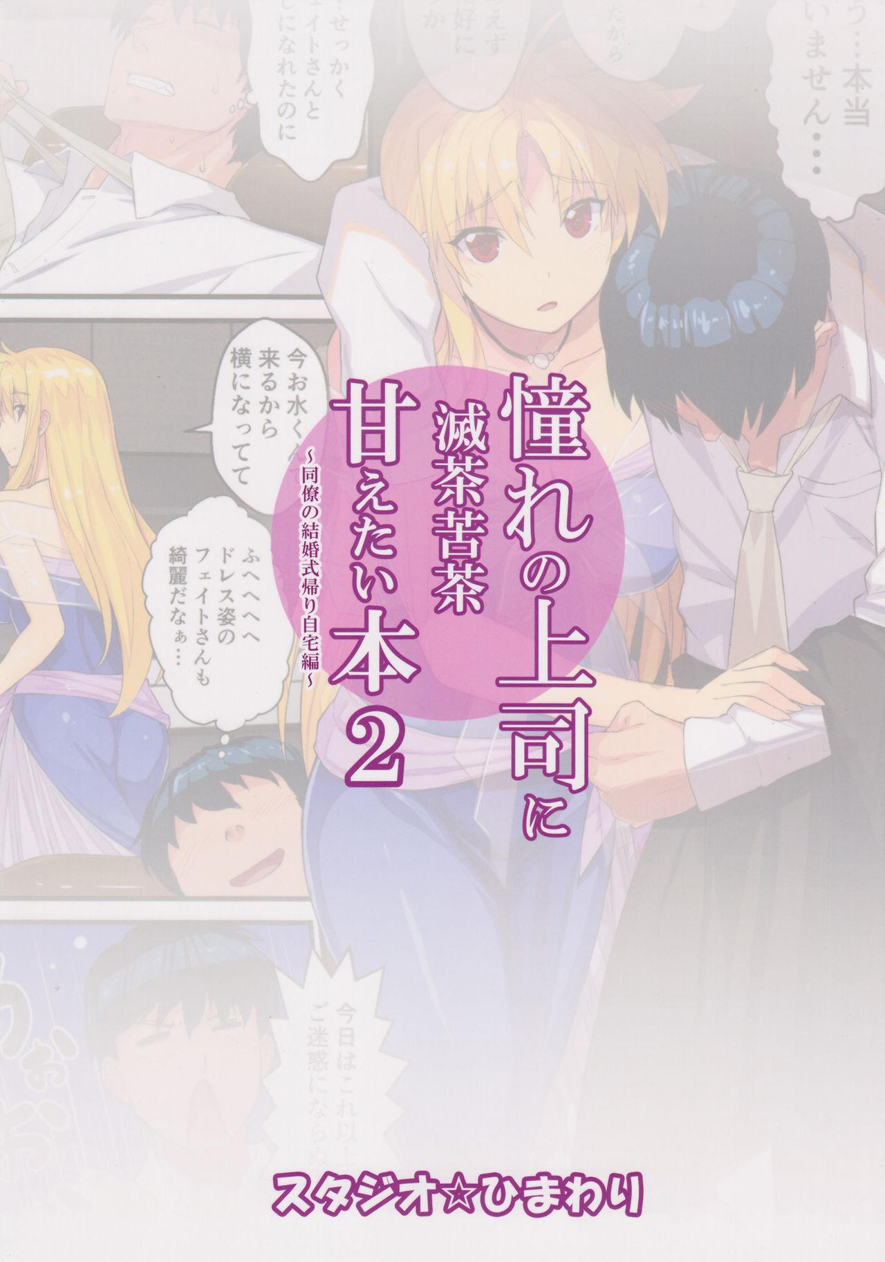 Akogare no Joushi ni Mechakucha Amaetai Hon 2 18