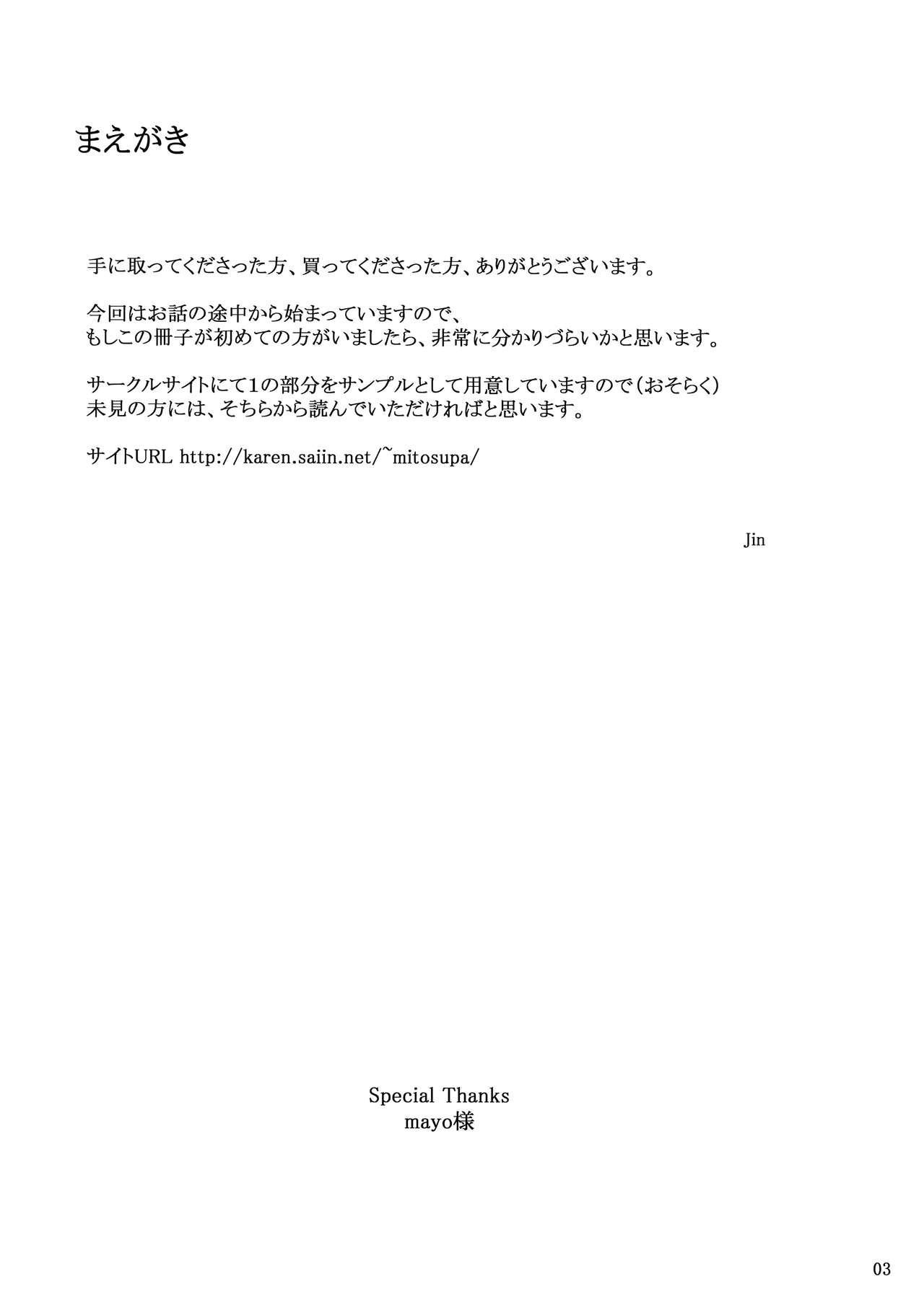 Tanemori-ke no Katei Jijou 2 1