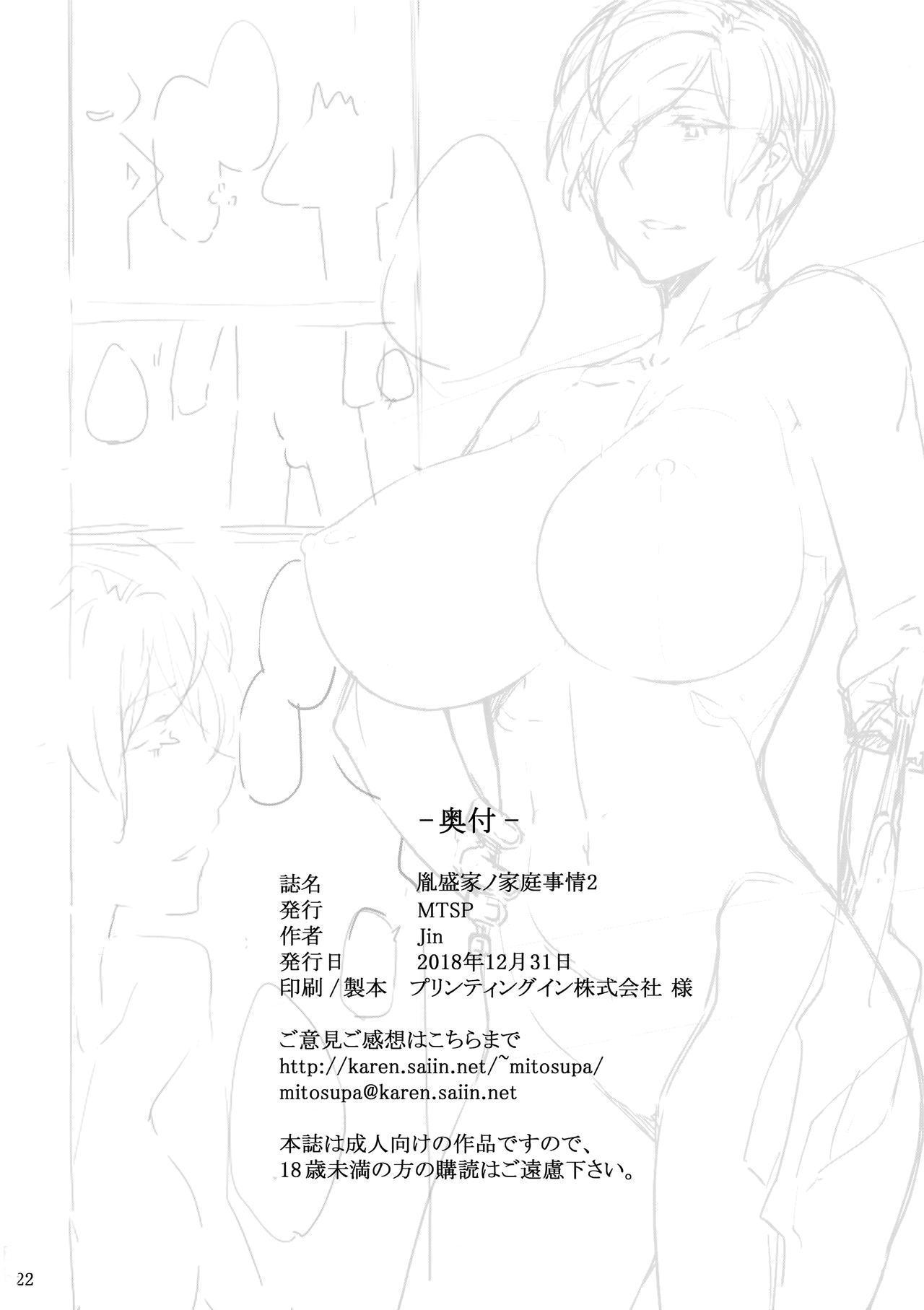 Tanemori-ke no Katei Jijou 2 20