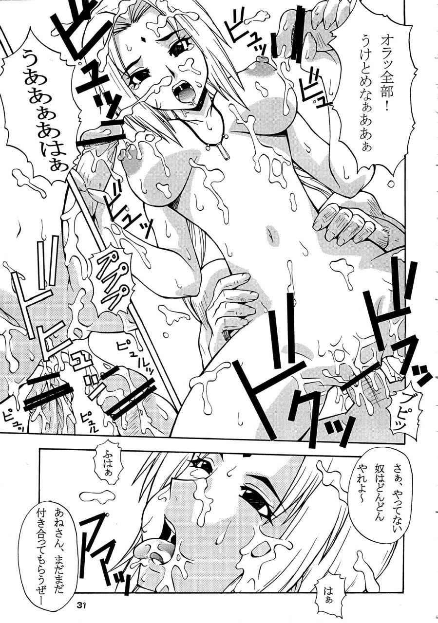NYAN-NYAN Tsunakan 29