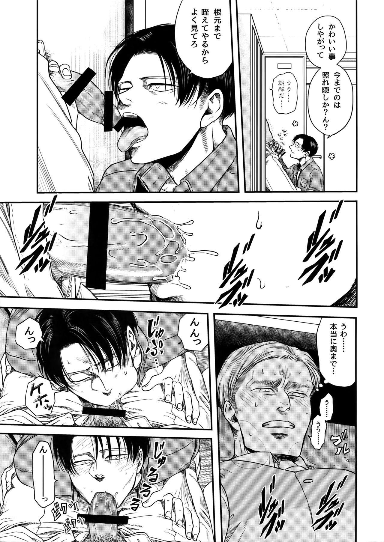 Rekishi Kyoushi to Seisouin 9