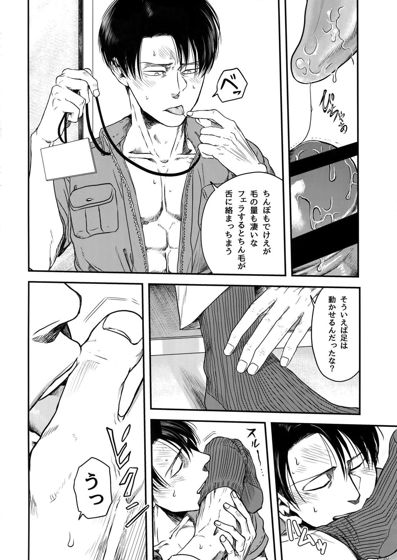 Rekishi Kyoushi to Seisouin 10