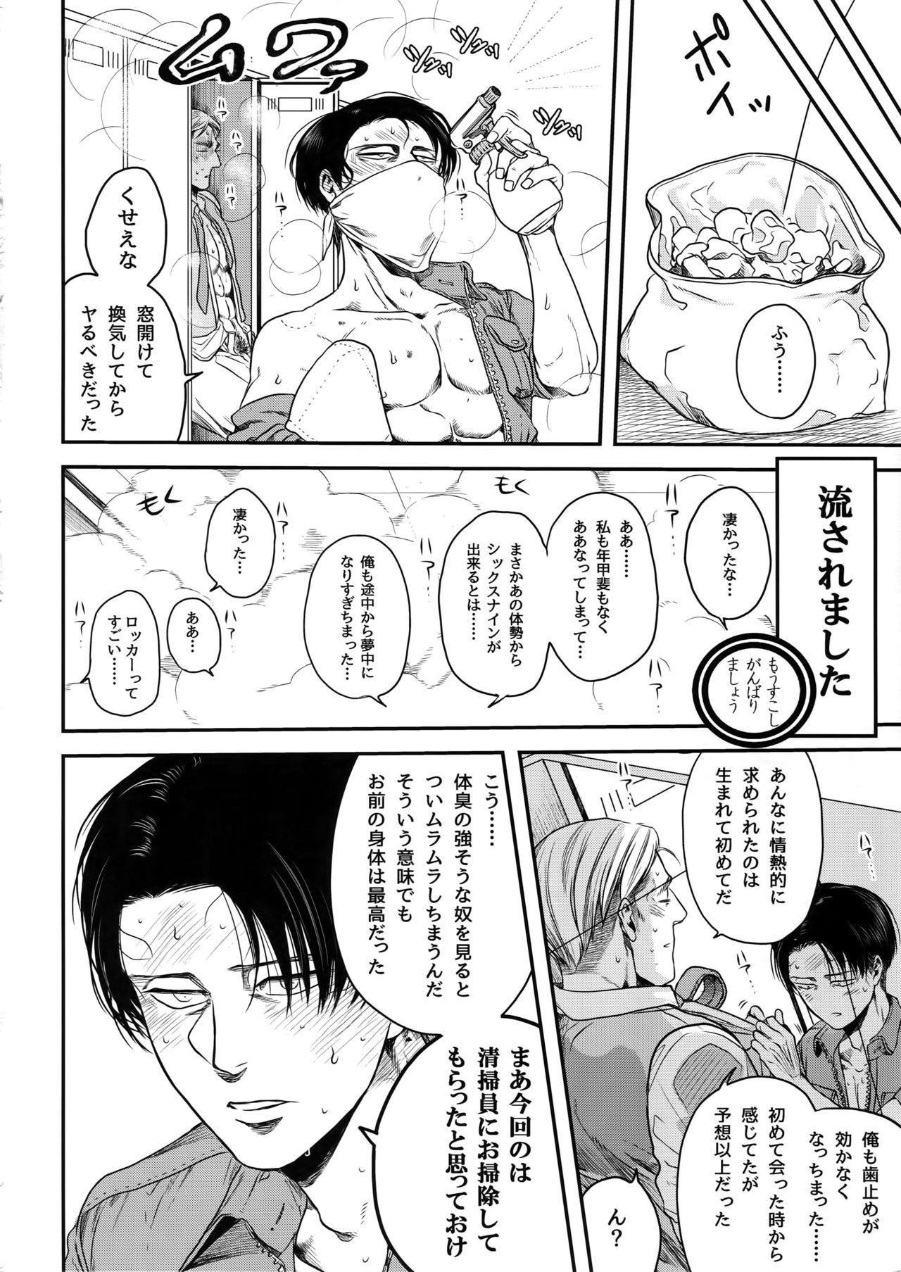 Rekishi Kyoushi to Seisouin 14