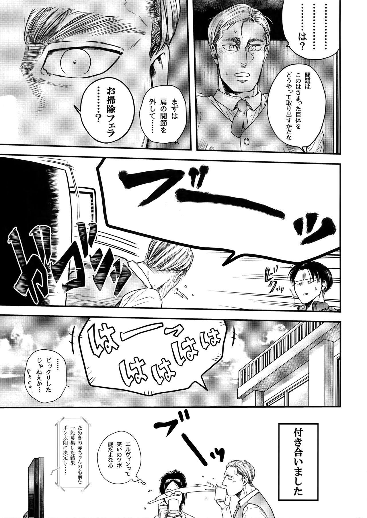 Rekishi Kyoushi to Seisouin 15