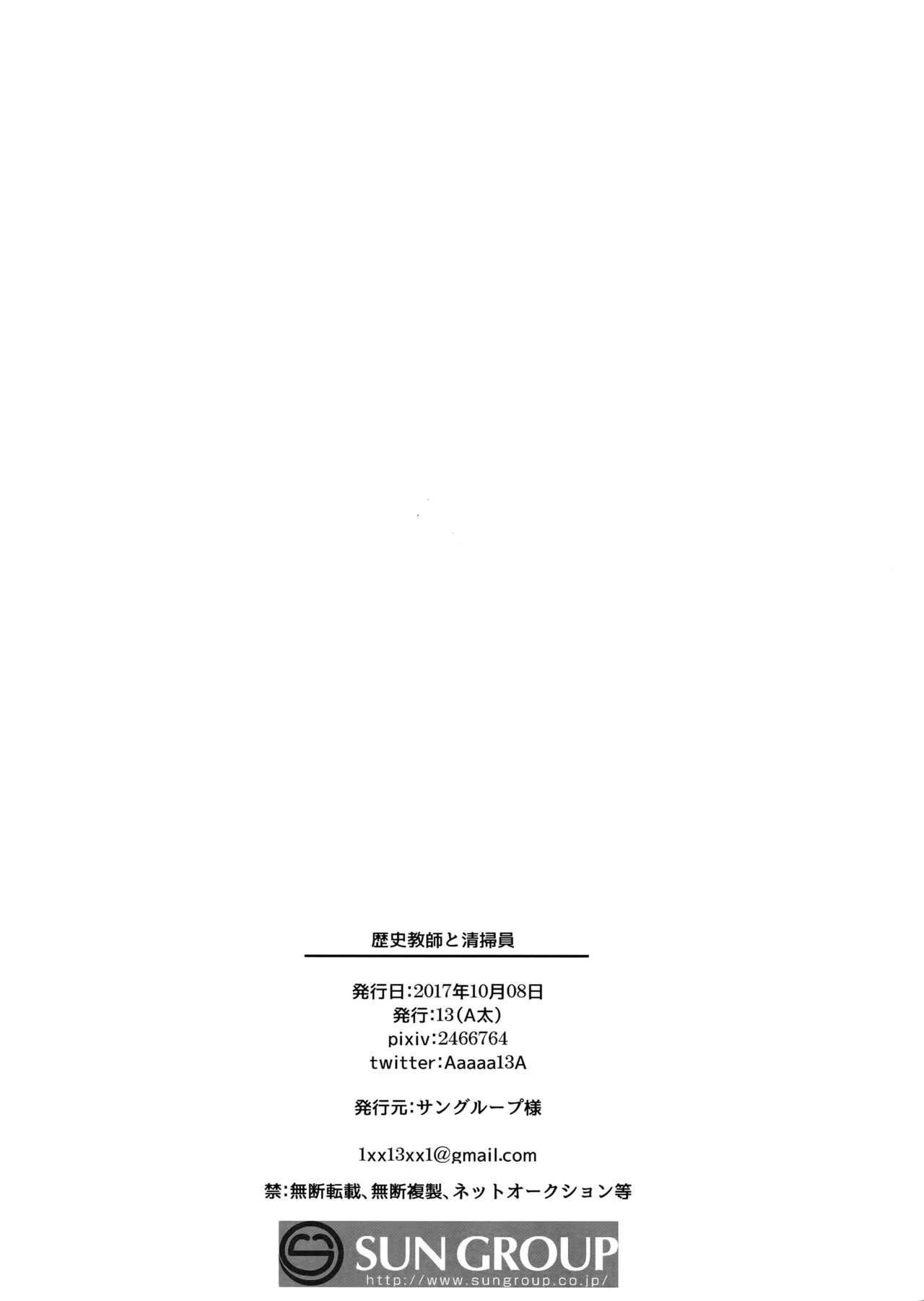 Rekishi Kyoushi to Seisouin 16