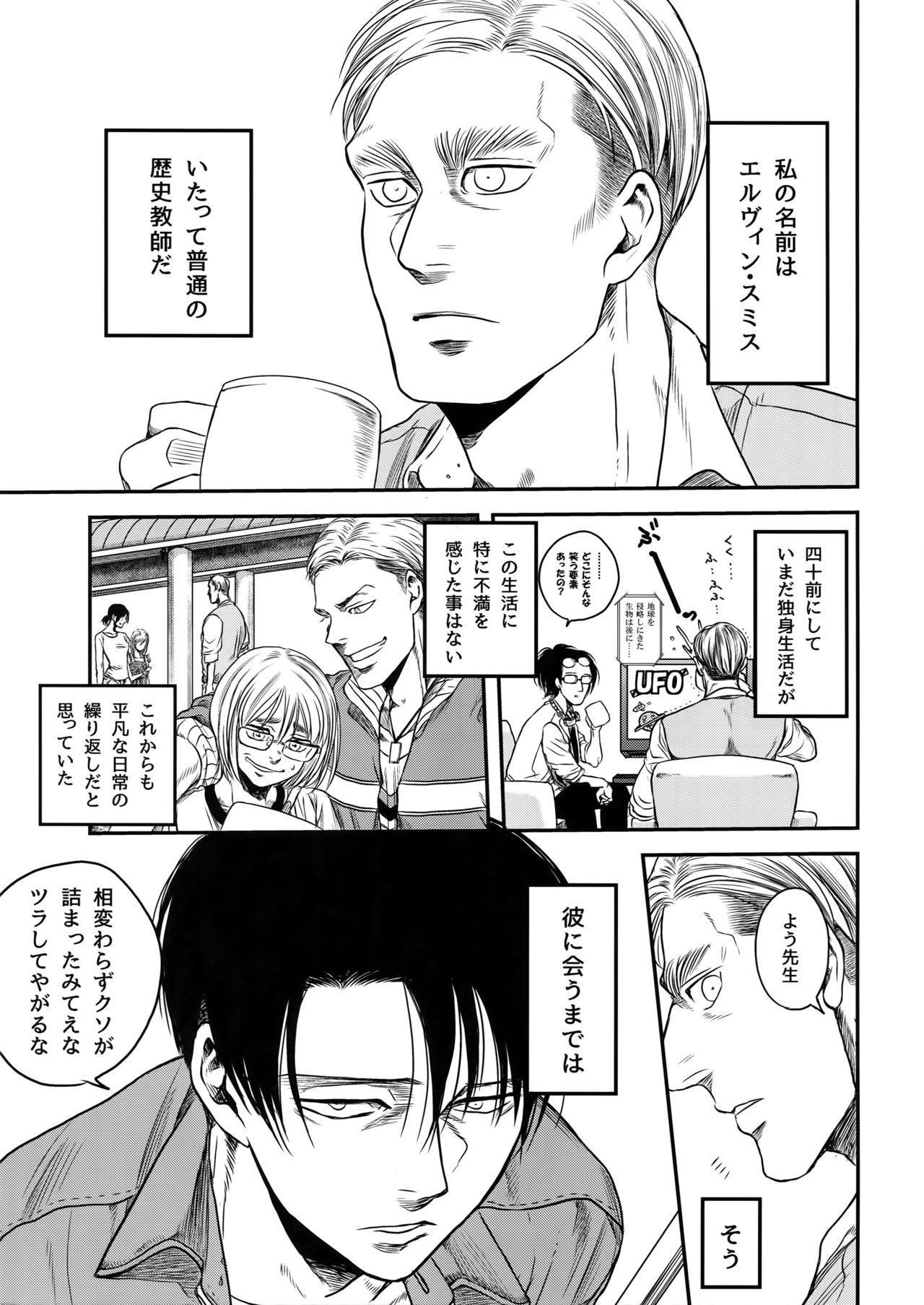 Rekishi Kyoushi to Seisouin 1
