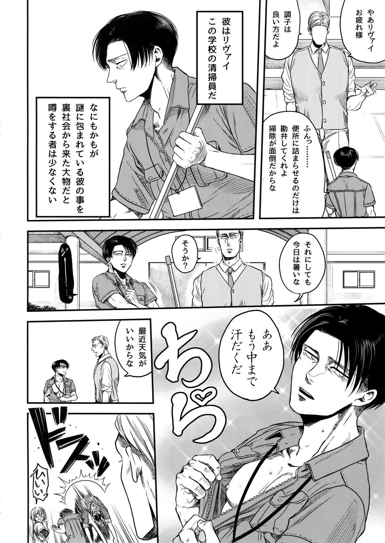 Rekishi Kyoushi to Seisouin 2