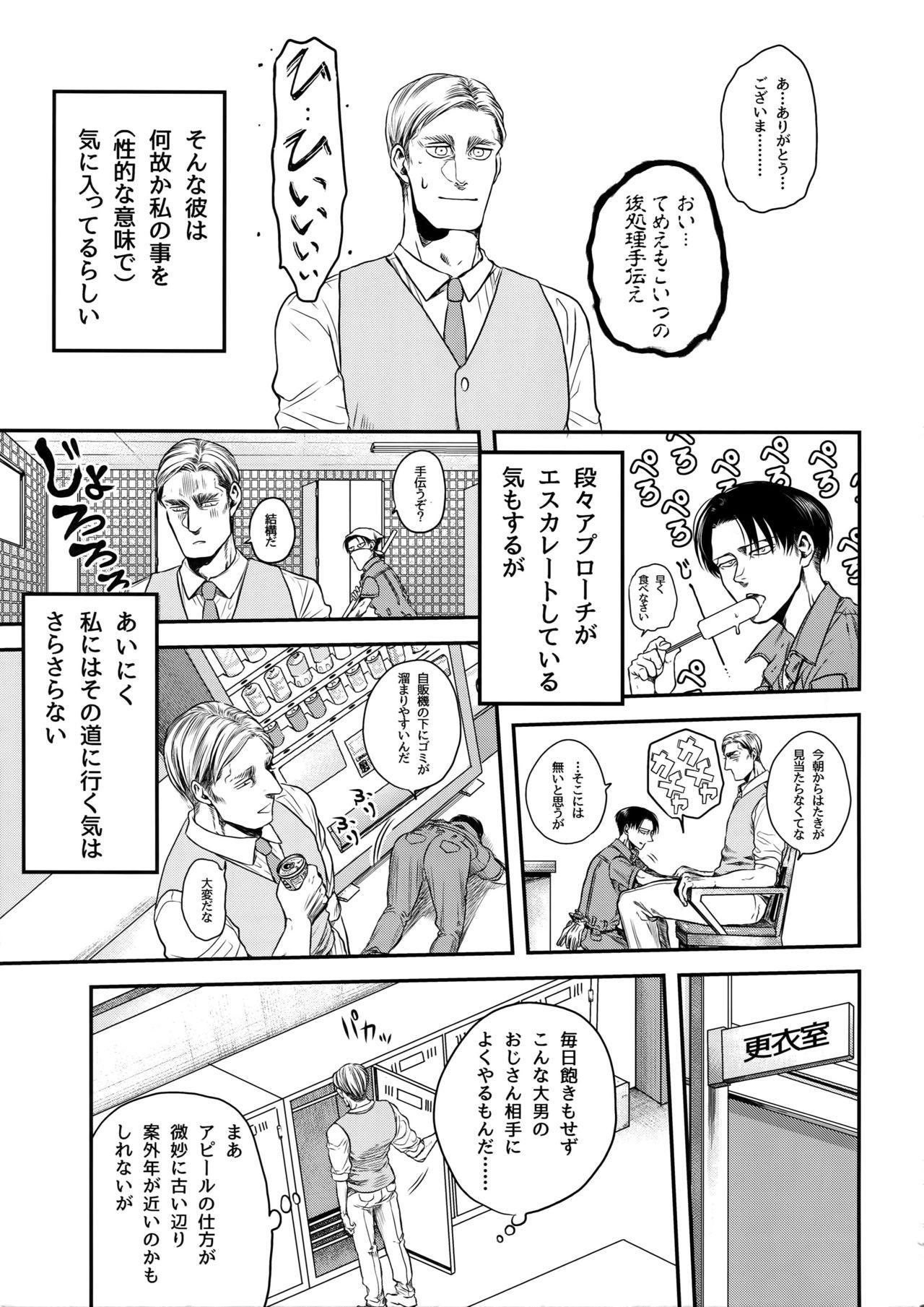 Rekishi Kyoushi to Seisouin 3
