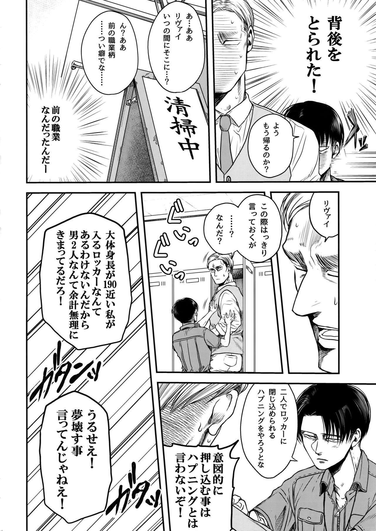 Rekishi Kyoushi to Seisouin 4