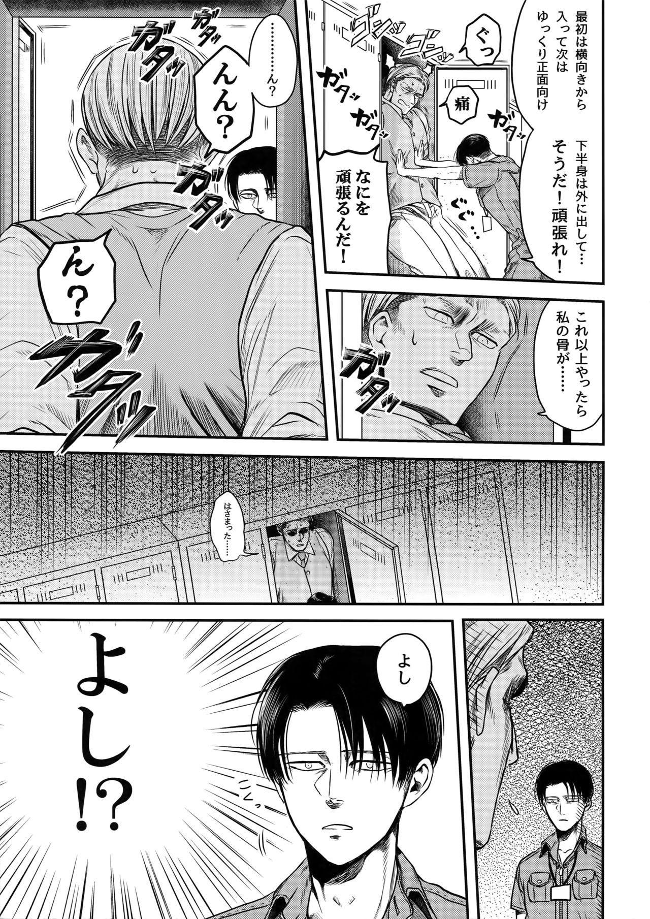 Rekishi Kyoushi to Seisouin 5