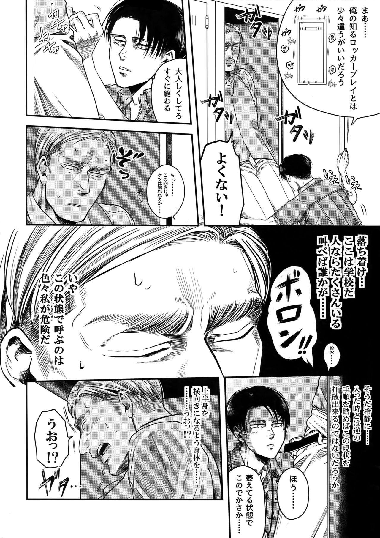 Rekishi Kyoushi to Seisouin 6