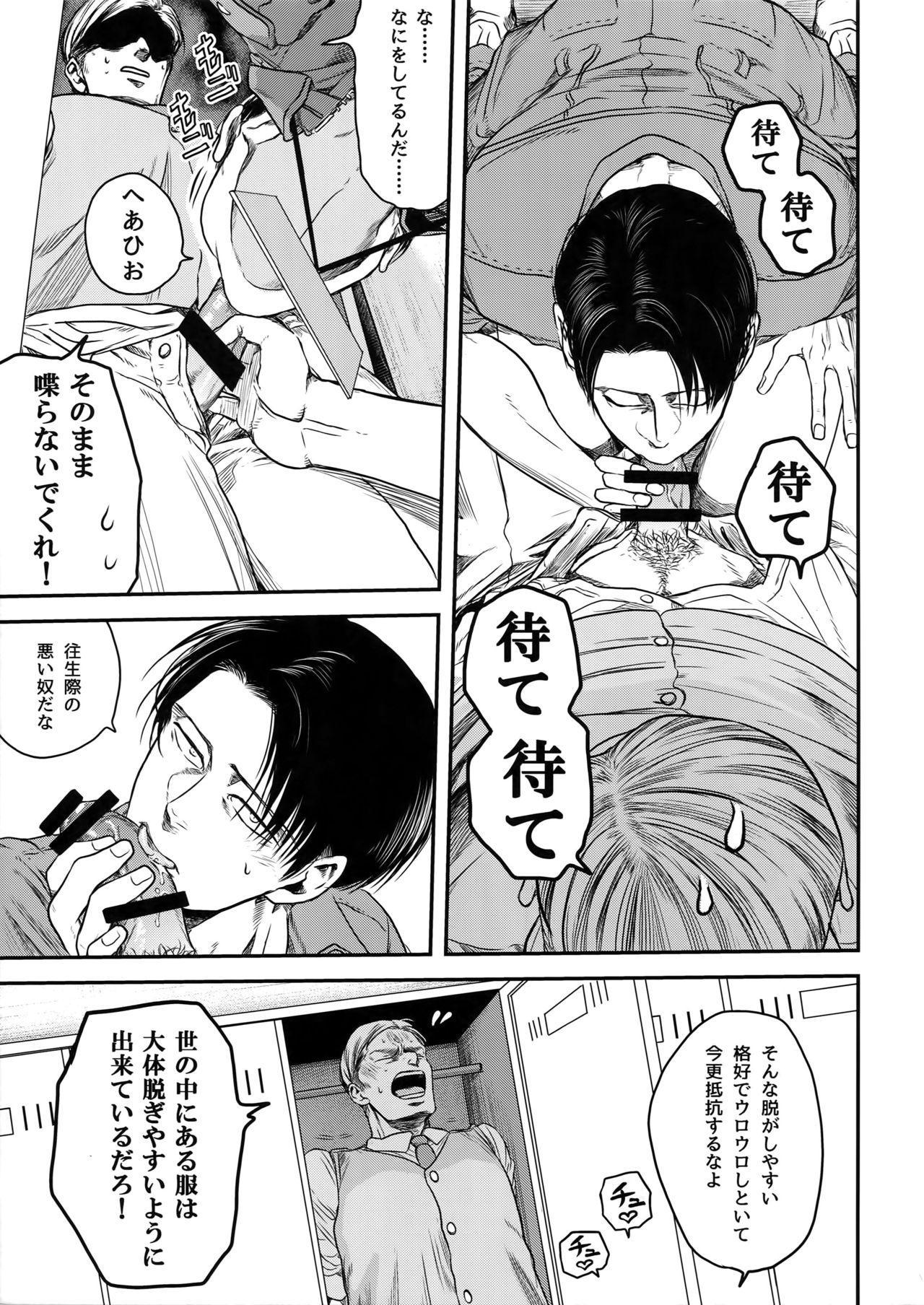 Rekishi Kyoushi to Seisouin 7